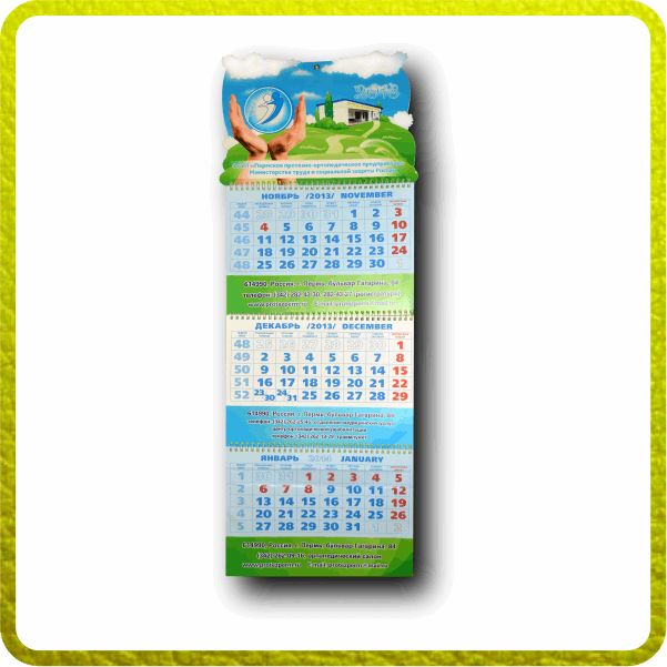 Календари с недорого